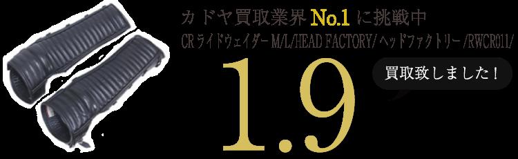 カドヤ CRライドウェイダーM/L/HEAD FACTORY/ヘッドファクトリー/RWCR011/ ブランド買取ライフ