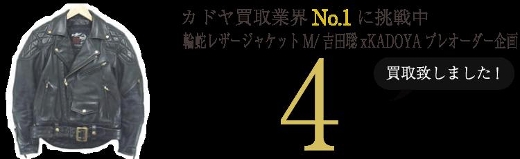 カドヤ 輪蛇レザージャケットM/吉田聡xKADOYAプレオーダー企画 ブランド買取ライフ