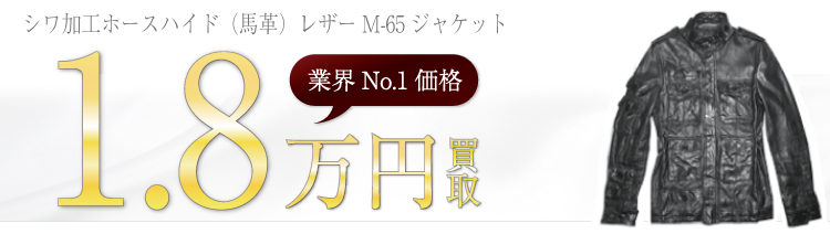 村正洋装 シワ加工ホースハイド(馬革)レザーM-65ジャケット ブランド買取ライフ