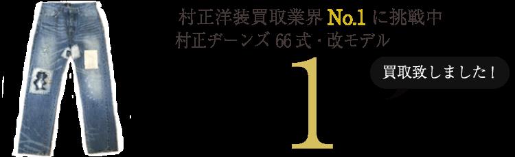 村正洋装 村正ヂーンズ 66式・改  ブランド買取ライフ
