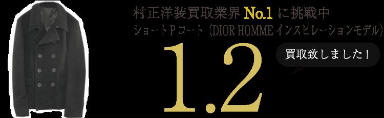 村正洋装 ショートPコート(DIOR HOMMEインスピレーションモデル) ブランド買取ライフ