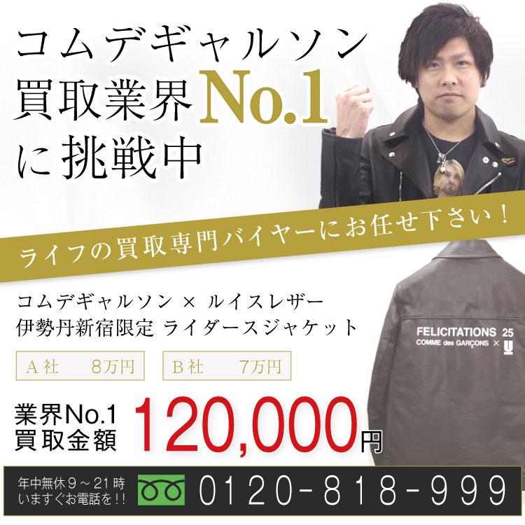 コムデギャルソン高価買取!ルイスレザー 伊勢丹新宿限定 ライダース高額査定中!