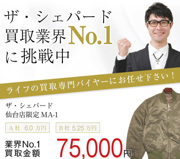 ザ・シェパード高価買取!仙台店限定MA-1高額査定中!