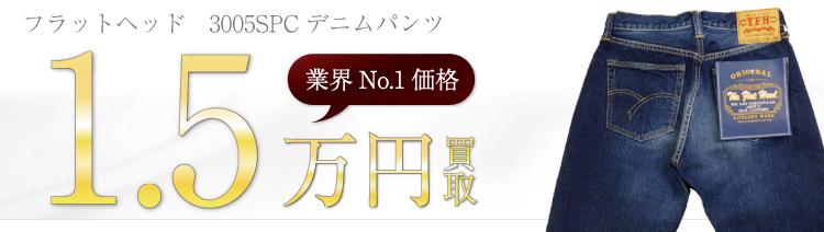3005SPCデニムパンツ  1.5万円買取