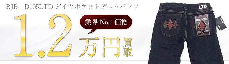 RJB D105LTDデニムパンツ 1.2万円買取
