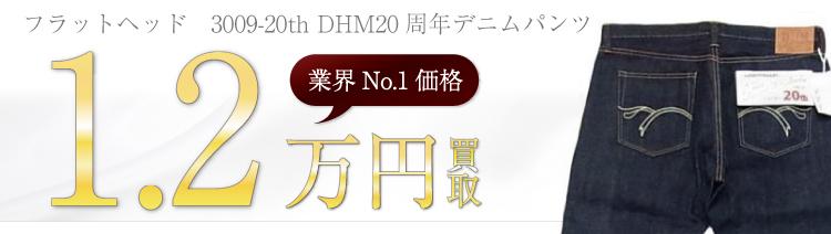3009-20th DHM20周年デニムパンツ 1.2万円買取