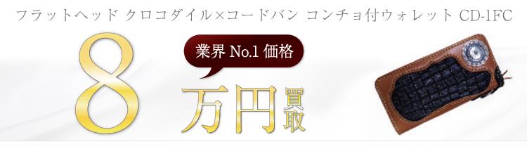 クロコダイル×コードバン コンチョ付きモデル ウォレット CD-1FC  8万円買取