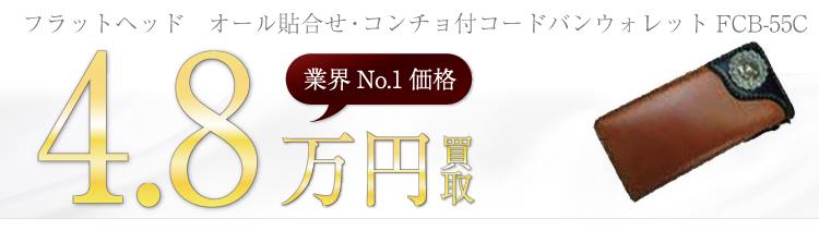 オール貼合せ・コンチョ付きモデル コードバンウォレットFCB-55C 4.8万円買取