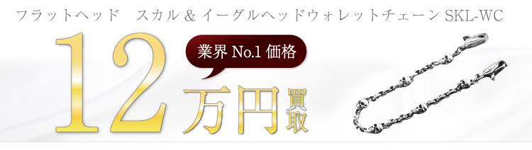 スカル&イーグルヘッド シルバーウォレットチェーンSKL-WC 12万円買取