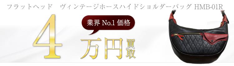 ヴィンテージホースハイドショルダーバッグ HMB-01R  4万円買取