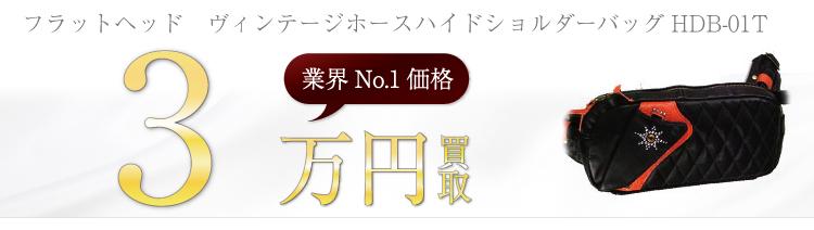 ヴィンテージホースハイドショルダー/ヒップバッグHDB-01T 3万円買取