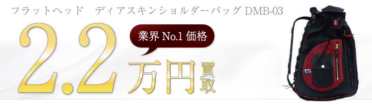 ディアスキンショルダーバッグDMB-03 2.2万円買取