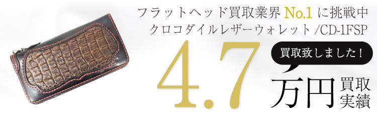 クロコダイルレザーウォレット/BLACK/財布/CD-1FSP/箱・ショップカード付属(10年10月購入) 4.7万円買取 / 状態ランク:B 中古品-可
