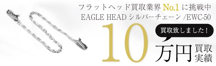 EAGLE HEADシルバーチェーン/EWC-50 10万円買取 / 状態ランク:S 中古品-非常に良い