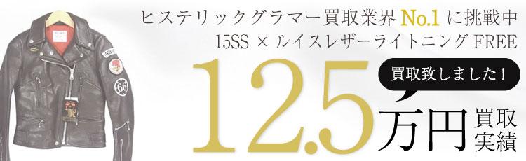 15SS ×ルイスレザーライトニングFREE 12.5万円買取 / 状態ランク:NU 新古品