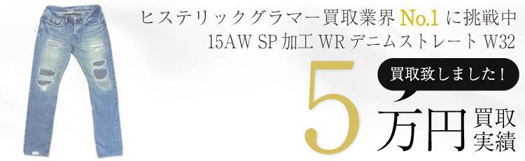 15AW SP加工WRデニムストレートW32 5万円買取 / 状態ランク:NU 新古品