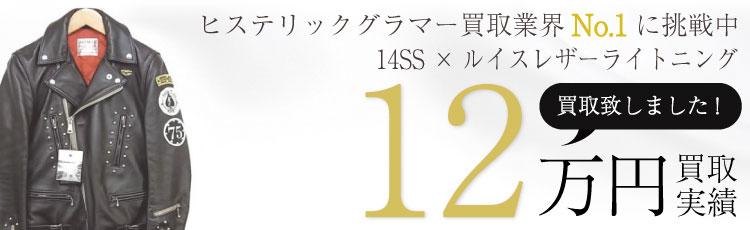 14SS HYSTERIC GLAMOUR×ルイスレザーライトニングレザージャケット 12万円買取 / 状態ランク:SS 中古品-ほぼ新品