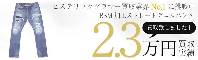14SS HYSTERIC GLAMOUR RSM加工ストレートデニムパンツ 2.3万円買取 / 状態ランク:A 中古品-良い