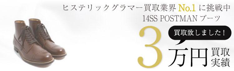 14SS HYSTERIC GLAMOURヒステリックグラマーPOSTMANブーツ 3万円買取 / 状態ランク:NU 新古品