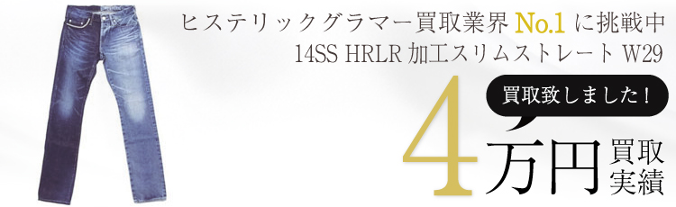 14SS HRLR加工スリムストレートW29デニムパンツ0241AP12タグ付属店頭展示品 4万円買取 / 状態ランク:NU 新古品
