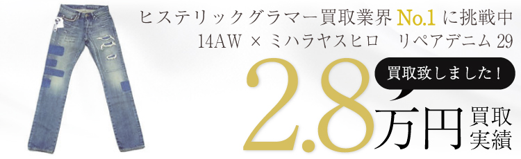14AW ×ミハラヤスヒロ リペアデニム29 / REPAIR DENIM PANTS / 31952104-0 2.8万円買取 / 状態ランク:NU 新古品