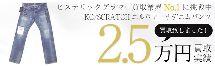 KC/SCRATCHニルヴァーナデニムパンツW32 0294AP06 2.5万円買取 / 状態ランク:NU 新古品