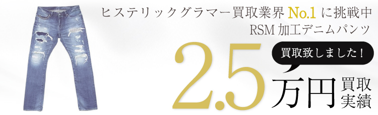 RSM加工デニムパンツW32 / 0241AP10タグ付属 2.6万円買取 / 状態ランク:B 中古品-可