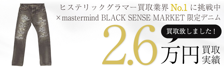 "×mastermind SKULL PATERNデニムW32""BLACKSENSE MARKET限定"" 2.5万円買取 / 状態ランク:NU 新古品"