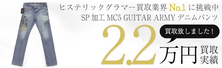 SP加工MC5 GUITAR ARMYデニムパンツ32 / 店頭展示品 タグ付属品 2.2万円買取 / 状態ランク:NU 新古品