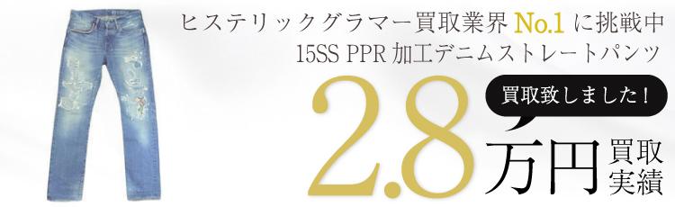 15SS PPR加工デニムストレートパンツ30 / 0251AP08  2.8万円買取 / 状態ランク:NU 新古品
