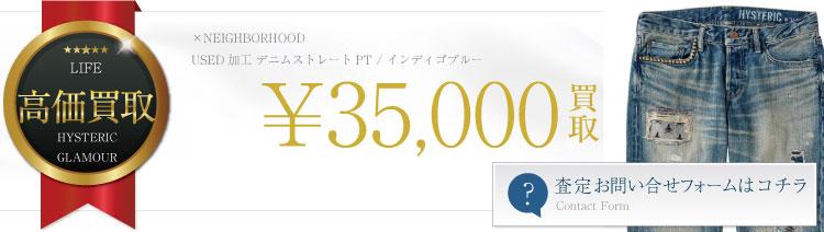 ×NEIGHBORHOOD USED加工 デニムストレートPT / インディゴブルー 3.5万円買取