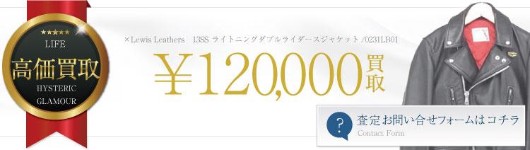 ×Lewis Leathersルイスレザー13SS ライトニングダブルライダースジャケット/0231LB01 12万円買取