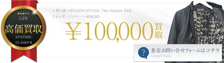 ×野口強×ROLLING STONESローリングストーンズ Thee Hysteric XXXラムレザージャケット 0604LB01 10万円買取