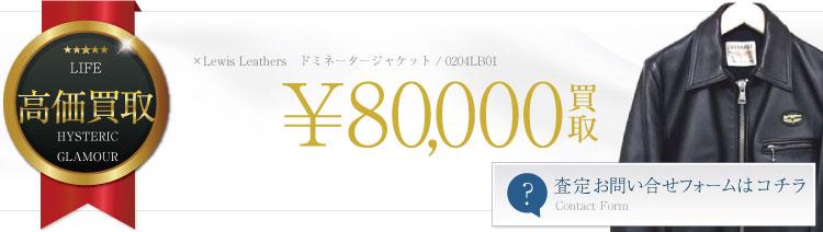 ×Lewis Leathersルイスレザー ×14AW ドミネータージャケット / 0204LB01 8万円買取