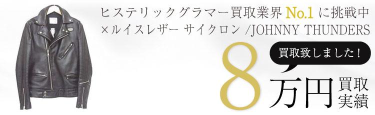 ×ルイスレザーサイクロンジャケットS CYCLONE JOHNNY THUNDERS 8万円買取 / 状態ランク:S 中古品-非常に良い