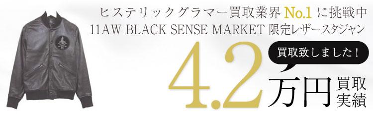 BSM限定レザースタジャンS 4.2万円買取 / 状態ランク:B 中古品-可