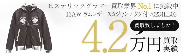 13AW ラムレザースカジャン/ブラック/M/タグ付/0234LB03   4.2万円買取 / 状態ランク:NU 新古品