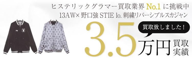 ×野口強STIE lo.刺繍リバーシブルスカジャンS/2013AW/タグ付属/1234AB01  3.5万円買取 / 状態ランク:A 中古品-良い
