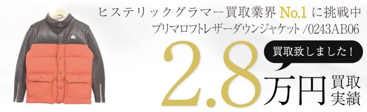 プリマロフトレザーダウンジャケットM/レッド/0243AB06 2.8万円買取 / 状態ランク:S 中古品-非常に良い