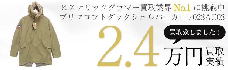 プリマロフトダックシェルパーカーL 店頭展示品/タグ付き/023AC03 2.4万円買取 / 状態ランク:NU 新古品
