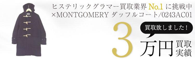 xMONTGOMERYモンゴメリー ダッフルコートM/NAVY/0243AC01/タグ付属  3万円買取 / 状態ランク:SS 中古品-ほぼ新品
