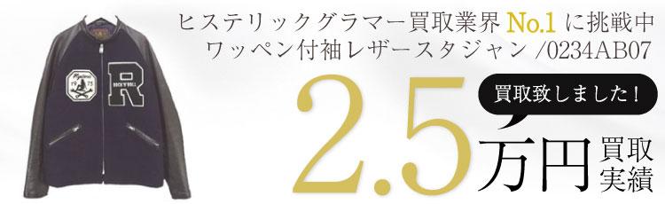 ワッペン付袖レザースタジャンROCKNROLLワッペン付き袖レザーシングル0234AB07 2.5万円買取 / 状態ランク:B 中古-可
