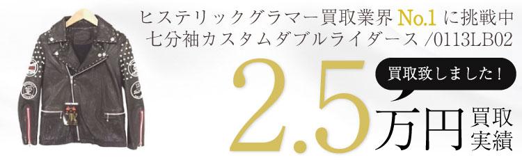 ラムレザー七分袖カスタムダブルライダースBZジャケット/0113LB02 2.5万円買取 / 状態ランク:NU 新古品