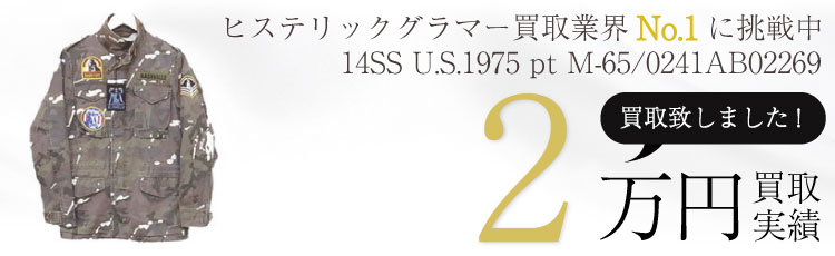 14SS U.S.1975 pt M-65ジャケットS/店頭展示品 KHAKI柄/0241AB02269 2万円買取 / 状態ランク:NU 新古品
