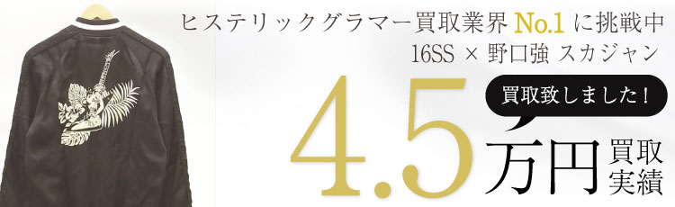 16SS HYSTERIC GLAMOUR×野口強 スカジャンS ブラック/0261AB12  4.5万円買取 / 状態ランク:SS 中古品-ほぼ新品