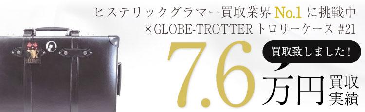 ×GLOBE-TROTTERトロリーケース#21 7.6万円買取 / 状態ランク:SS 中古品-ほぼ新品