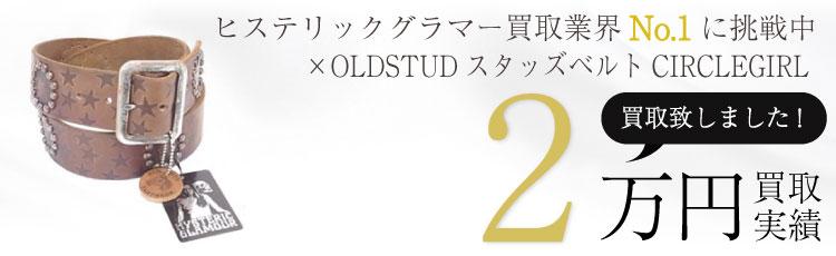×OLDSTUDスタッズベルトCIRCLEGIRL0251QE02サークルガールベルトS 2万円買取 / 状態ランク:SS 中古品-ほぼ新品