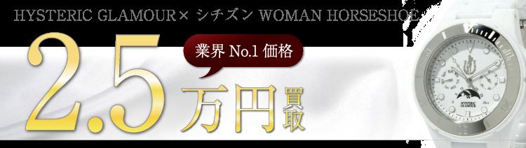 ヒステリックグラマー×シチズン WOMAN HORSESHOE クロノグラフ 高額査定中