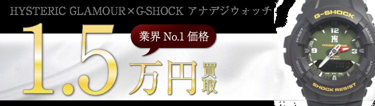 ヒステリックグラマー×G-SHOCK 15AW G-100-1BMJF アナデジウォッチ 高額査定中
