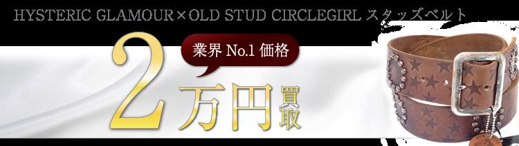 ヒステリックグラマー×OLD STUD CIRCLEGIRLスタッズベルト 高額査定中